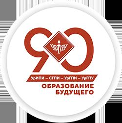 90 лет УрГПУ